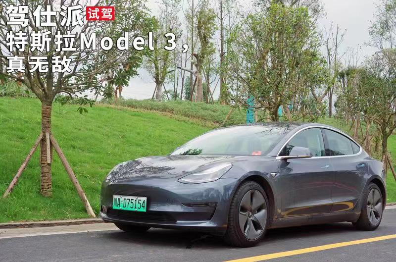特斯拉Model 3试驾,真无敌
