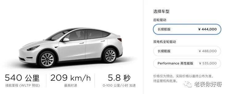 特斯拉Model Y上调预估售价至44.4-53.5万