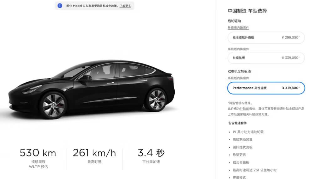 别着急,特斯拉国产Model 3售价还能降?