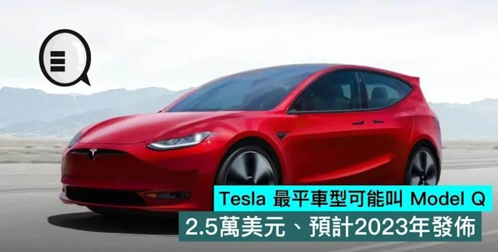 特斯拉16万的车型或命名Model Q 两厢掀背造型